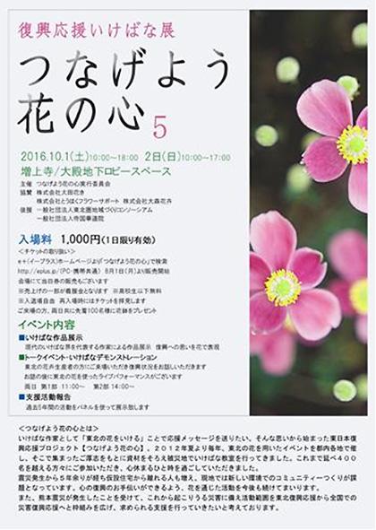 つなげよう花の心5